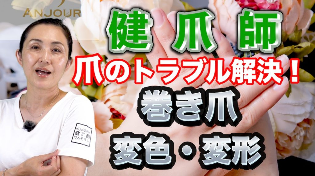Youtubeチャンネル開設 おおしま健爪室【ANJOUR】