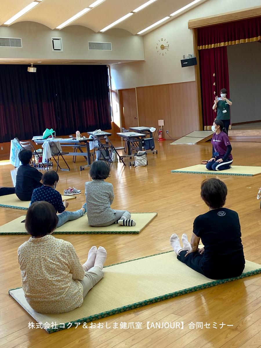 株式会社コクア 久米竜太 代表と、おおしま健爪室【ANJOUR】大嶋美穗がタッグを組んでセミナーを開催させていただきました。